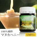 マヌカハニー UMF5+ マヌカハニー100%(MGO97〜102相当 MGO100クラス、+5) 250g ニュージーランド産 非加熱<はちみつ・蜂蜜>HAUORA_