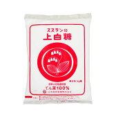 スズラン印 北海道産 上白糖 1kg てん菜糖 砂糖大根 ビート上白糖 __ < 砂糖 甜菜糖 てんさい糖 >