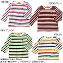 【ダブルB】★Everyday Double_B★厚手のボーダー長袖Tシャツ(70cm-150cm)