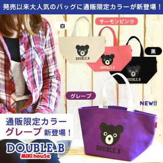 Double B ★ DB ★ trico1 bag