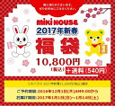 2017年ミキハウス1万円(税別)☆福袋【2017 福袋】(特別送料込 540円)(クーポン利用不可)