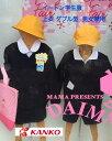 【送料無料】 カンコー学生服 【kanko】丸洗いOK 男女兼用イートン学生服上衣 ダブル型 (135cmA〜155cmA)(クーポン使用不可)