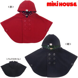 Miki House IQ remark ☆ fleece baby cloak (70-90 cm)