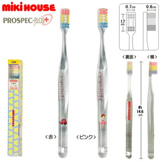 Miki House car & Lina-Chan ☆ toothbrush q small (5 years old - 12 years old for)?