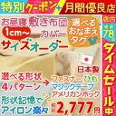 お昼寝布団カバー サイズオーダー 日本製 綿100 敷き布団カバー 保育園 指定サイズに対応 無地 お仕立て