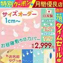 お昼寝布団 布団カバー サイズオーダー 日本製 保育園 指定サイズに対応 綿100 敷き布団カバー ナチュレストライプ あひる