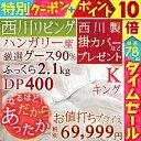 【ポイント10倍 4/16 8:59迄】西川 羽毛布団 キング ハンガリー産グース2.1kg DP400ぬくも