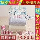 送料無料 敷きパッド クイーン 日本製 ロマンス小杉 綿100% パイル 春 夏 秋 冬 敷パッド 敷きパット ベッドパッド