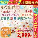 お昼寝布団カバー 掛け敷き兼用 選べるサイズ 日本製 綿100 すぐ出荷OK (えいご/アイボリー) 布団カバー