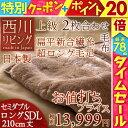 【ポイント20倍 5/1 8:59迄】【送料無料】西川 毛布 セミダブル 2枚合わせ毛布 日本