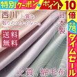 綿毛布 シングル 日本製 西川 やさしい綿素材で、さらに目詰みしっかりシール織り♪西川リビングの上質綿毛布。シール織り綿もうふ無地(ウォッシャブル/洗える)シングル