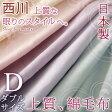 【ポイント超アップ】【西川・綿毛布・ダブル・日本製】やさしい綿素材で、さらに目詰みしっかりシール織り!西川リビングの人気綿毛布。シール織り綿もうふダブル無地【送料無料】