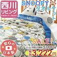 子供用 タオルケット 西川 スヌーピー 日本製 綿100% さっぱり気持ちいいお昼寝ケット 西川リビング ジュニアのキャラクタータオルケット snoopy