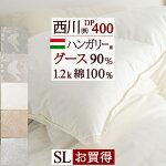【ポイント10倍 12/5 9:59迄】東京西川 羽毛布団 シングル フランス産ダウン93%の羽毛布団です。西川産業のシンプル素敵な上質羽毛布団をお届け!シングル