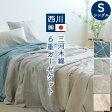 ガーゼケット シングル 日本製 西川 使いやすさで根強い人気!さらっとふわふわ、綿100%の5層構造ガーゼ!西川リビング ソフトガーゼケット(ガーゼケット セール)タオルケット 夏