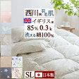 ショッピング西川 羽毛 肌掛け布団 シングル 日本製 夏用の羽毛布団 西川産業 綿100% ウォッシャブル洗える 薄い羽毛布団・西川寝具