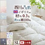 羽毛 肌掛け布団 シングル 日本製 夏用の羽毛布団 西川産業 綿100% ウォッシャブル洗える  薄い羽毛布団・西川寝具