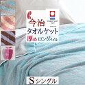タオルケット 今治織 今治タオルケット 日本製今治織り シングル   送料無料