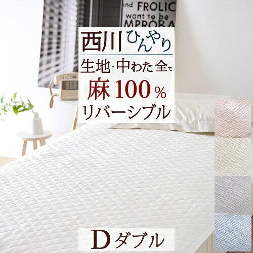 敷きパッド ダブル 西川 ひんやり 麻100% 涼しい 夏 洗える 京都西川 本麻敷パッド 敷パッド ダブル ベッドパッド