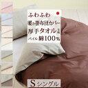 割引600円クーポン★12/14 9:59迄 掛け布団カバー...