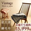 綿毛布 シングルサイズ 日本製【送料無料】ロマンス小杉 ニューマイヤ毛布(パイル綿100%)