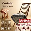 綿毛布 シングルサイズ 日本製 【送料無料】やさしさ・やわらかさ・気持ちよさにこだわった綿毛布。ロマンス小杉・ ニューマイヤー毛布(パイル綿100%)ヴィンテージ