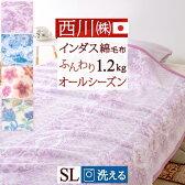 【ポイント3倍 10/28 9:59迄】【綿毛布 シングル 西川 日本製】東京西川の日本製・綿毛布をお買い得価格でお届け!西川産業 綿毛布(毛羽部分:綿100%)綿毛布 もうふ 綿毛布 毛布 綿毛布