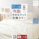 【睡眠環境寝具指導士が厳選】タオルケット ダブル 東京西川 綿100% 日本製 今治タオルケット お