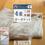 ガーゼケット シングル 日本製 さすが!『西川×愛知・三河木綿』だからこその日本の技、綿100%の柔らか4重ガーゼケット!西川リビングの4重ガーゼケット