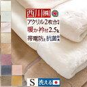 【ポイント10倍 10/28 9:59迄】東京西川 毛布 シングル 2枚合わせ かわいい 日本製 西川産業 無地 毛布 2枚合わせアクリルマイヤー毛布(毛羽部分:アクリル100%)(もうふブランケット