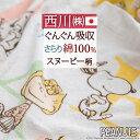 ベビータオルケット 日本製 綿100% 西川リビング スヌーピー お昼寝 子供用キャラクター 85×115cm snoopy