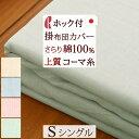 掛け布団カバー シングル 綿100% 日本製 肌掛け布団カバー 羽毛布団対応シングル