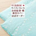 お昼寝布団カバー 掛け敷き兼用 選べるサイズ 日本製 綿100 すぐ出荷OK (あひる/そらいろ) 布団カバー