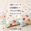 お昼寝布団カバー 日本製 綿100% 保育園 幼稚園 お名前タグつき 掛け布団カバー 規格サイズ 100×128cm お名前タグ付