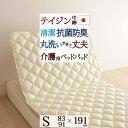 洗える ベッドパッド 介護用ベッド用 日本製 抗菌防臭 フィ...