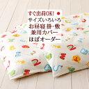 お昼寝布団カバー 掛け敷き兼用 選べるサイズ 日本製 すぐ出荷OK 綿100 (えいご/アイボリー) 布団カバー