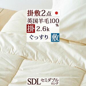 全品P5倍★1500円引クーポン★布団セット セミダブル 日