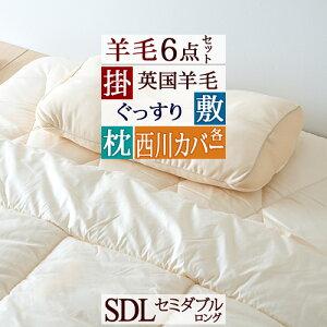 全品P5倍★1500円引クーポン★布団セット セミダブル 人