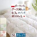 羽毛肌掛け布団 シングル 日本製 夏用 ...