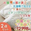 スゴ得!最大10%OFFクーポン 【お昼寝布団セット 日本製・今なら洗濯ネットつき!】洗