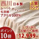 【ポイント10倍 10/28 9:59迄】西川 毛布 シングル 日本製 ふかふかファータイプであったか!西川リビング ニューマイヤー毛布(毛羽部分アクリル100%)(アクリル毛布)寝具