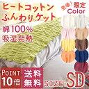 【P10倍 11/10 12:59迄】綿毛布 セミダブル 日本製 コットンのやさしさがふんわりと包み込む♪綿100%!寝床内を快適温度に保つ!ロマンス小杉 ヒートコットンふんわりケットSDあたたか軽量ケット
