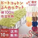 【ポイント10倍 11/10 12:59迄】綿毛布 シングル 日本製 コットンのやさしさがふんわりと包み込む♪綿100%!寝床内を快適温度に保つ!ロマンス小杉 ヒートコットンふんわりケットSあたたか軽量ケット