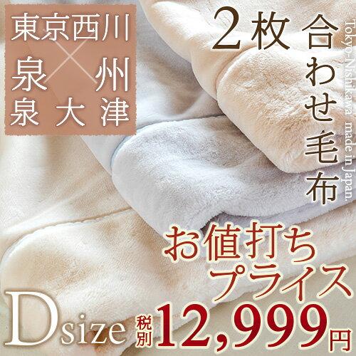 【ポイント7倍 12/3 15:59迄】東京西川 毛布ダブル 2枚合わせ かわいい 日本製 西川産業 無地 毛布 2枚合わせアクリルマイヤー毛布(毛羽部分:アクリル100%)(もうふブランケット)