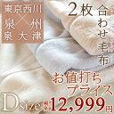【バンザイ!お得】東京西川 毛布ダブル 2枚合わせ かわいい 日本製 西川産業 無地 毛布 2枚合わせアクリルマイヤー毛布(毛羽部分:アクリル100%)(もうふブランケット)