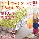 綿毛布 シングル 日本製 コットンのやさしさがふんわりと包み込む♪綿100%!寝床内を快適温度に保つ!ロマンス小杉 ヒートコットンふんわりケットSあたたか軽量ケット