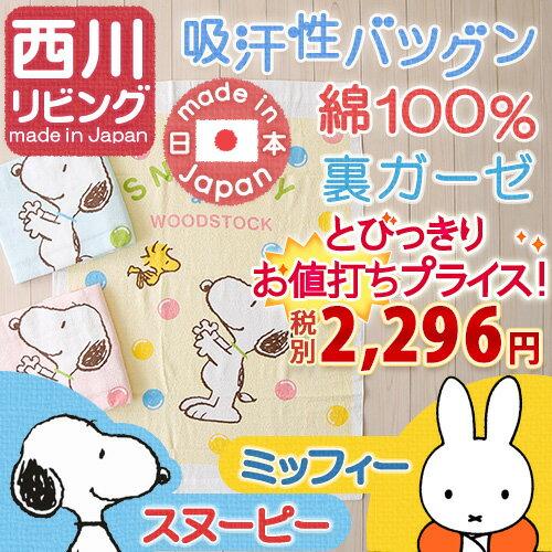 ベビータオルケット 日本製 綿100% 西川 お昼寝 スヌーピー ミッフィー キャラクター 赤ちゃん ベビー 幼児 子ども