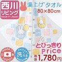 楽天大好きがいっぱい『ママズベリー』湯上げタオル ベビー 日本製 綿100% 2018年新商品 西川リビング 裏ガーゼタイプ 肌にやさしい ベビー用湯上りタオル 80×80cm