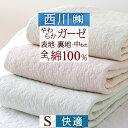 敷きパッド シングル 西川 夏用 綿100% 2重ガーゼ 西川産業 東京西川 涼しい 天然素材 マット ベッドパッド 敷きパット 敷パット シングルサイズ