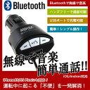 AGPtek Bluetooth搭載USBカーチャージャー*-USB車載充電器-USB充電コネクタ搭載 3.5mmのAUXステレオオーディオレシーバ